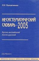 Несистематический словарь — 2005. Русско-английско-русский
