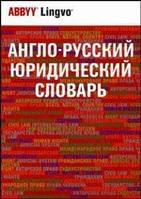 Англо-русский юридический словарь. 50 000 терминов