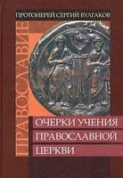 Очерки учения Православной Церкви. Протоиерей Сергей Булгаков