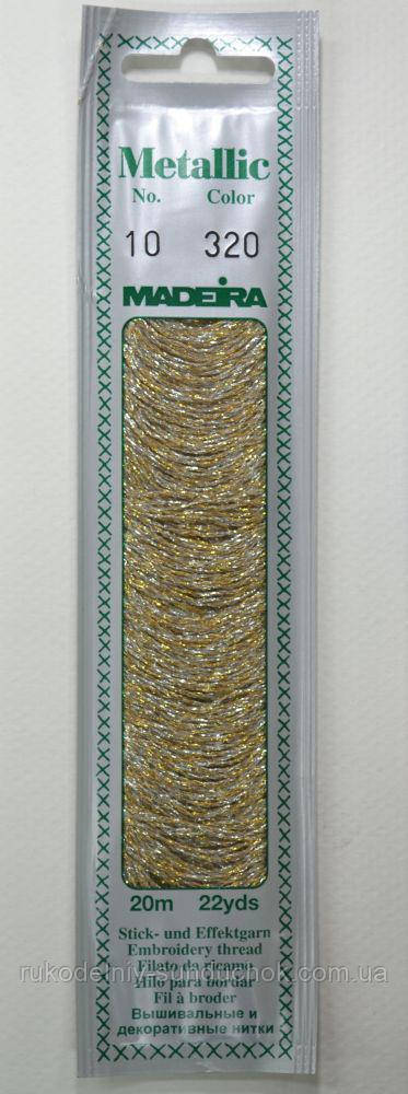 320 Madeira Metallic Perle №10, 2-х слойные, спираль 20м.