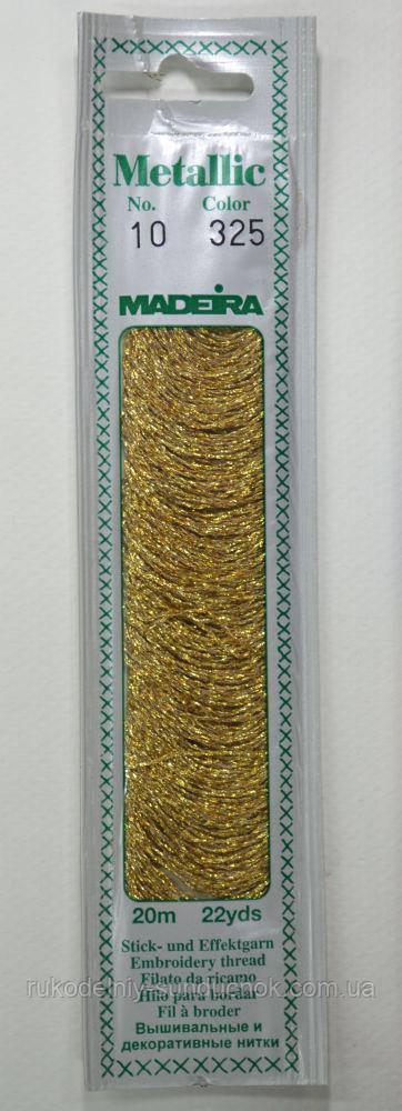 325 Madeira Metallic Perle №10, 2-х слойные, спираль 20м.