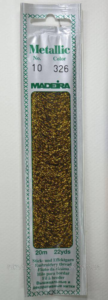 326 Madeira Metallic Perle №10, 2-х слойные, спираль 20м.