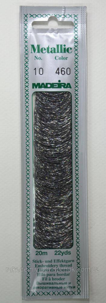 460 Madeira Metallic Perle №10, 2-х слойные, спираль 20м.