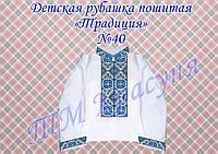 Пошитая рубашка для мальчика под вышивку ТРАДИЦИЯ №40