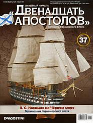 Линейный корабль «Двенадцать Апостолов» №37