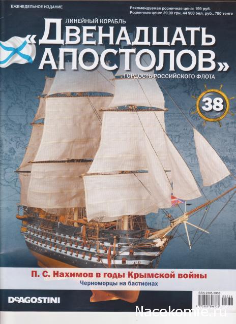 Линейный корабль «Двенадцать Апостолов» №38