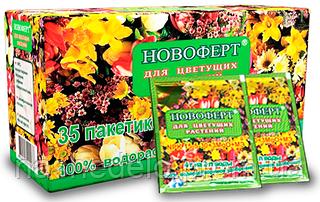 """Удобрение Новоферт """"Для цветущих растений"""" 4 грамма"""