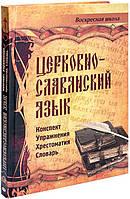 Церковно-славянский язык. Хрестоматия. Словарь.