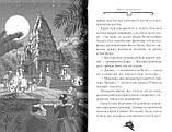 Агата Містері. Бенгальська перлина. Книга 2. Сер Стів Стівенсон, фото 5