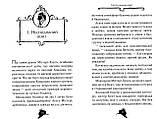 Агата Містері. Бенгальська перлина. Книга 2. Сер Стів Стівенсон, фото 4
