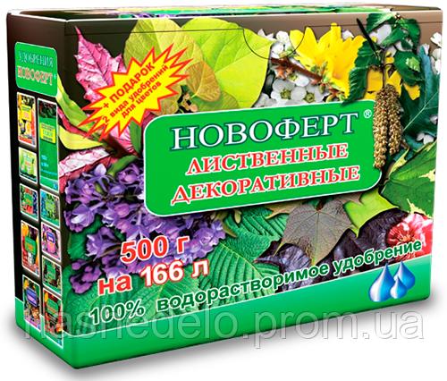 """Удобрение Новоферт """"Лиственные декоративные"""" 500 грамм"""