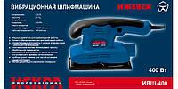 Вибрационная шлифмашина Искра 400 (Россия)