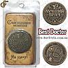 """Монета на удачу - """"Кращий лікар"""""""