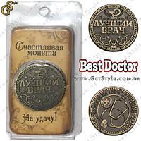 """Монета на удачу - """"Кращий лікар"""", фото 1"""