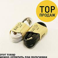Кабель, шнур USB-MICRO USB провод 0.9 м / Аксессуары для компьютера