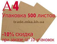 Крафт бумага в упаковке А4 500 листов