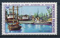 Парусник - Французская Полинезия