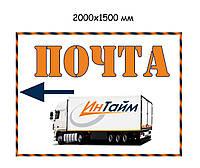 Рекламный баннер Почта