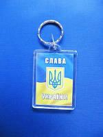 Брелок Слава Украине