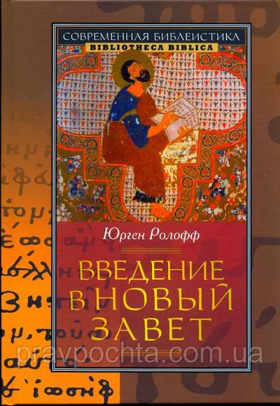 Введение в Новый Завет. Юрген Ролофф