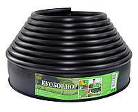 """Садовый бордюр """"Екобордюр""""  Тип 3 (10м) чёрный"""