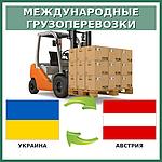 Украина > Австрия > Украина