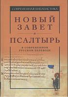 Новый Завет и Псалтирь в современном русском переводе под редакцией М.П. Кулакова