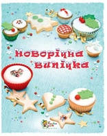 Новорічна випічка. Автор: Фіона Петчет, фото 1