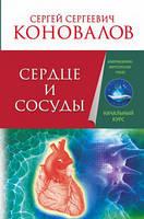 Сердце и сосуды.Информационно-энергитическое учение.Начальный кур. С.Коноваловс