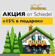 Schiedel 15% в подарунок!
