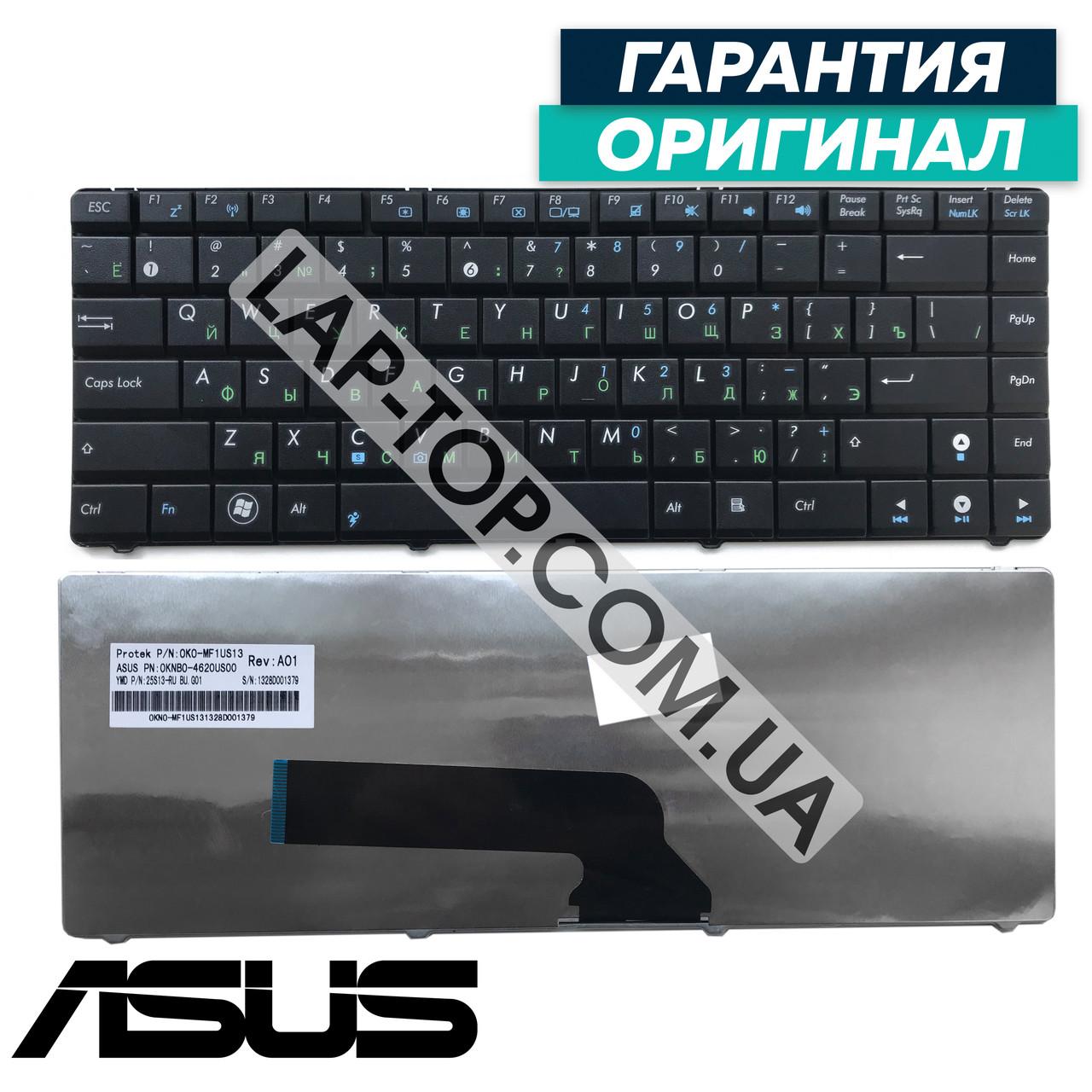 Клавиатура для ноутбука ASUS K40, F82, P80, P81, X8