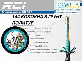 Оптический 144 волокна в грунт и канализацию политуб O-LFP(SR)P-144 E9/125