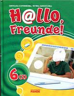 Німецька мова: Підручник для 6 кл. загальноосвіт. навч. закл. (другий рік) «Hallo, Freunde!». Сотникова С.