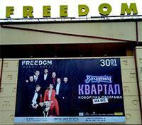 Концерт-холл FreeDom - еще один шаг на встречу клиентам
