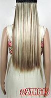 Накладная прядь на пяти клипсах-заколках, длина - 60 см, вес - 120 г, длинные прямые волосы, цвет№ - 27Н613