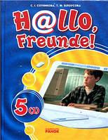 Німецька мова: Підручник для 5 кл. загальноосвіт. навч. закл. (перший рік) «Hallo, Freunde!». Сотникова С.