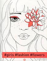 Раскраска для девочек #girls#fashion#flowers