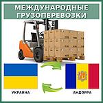 Украина > Андорра > Украина