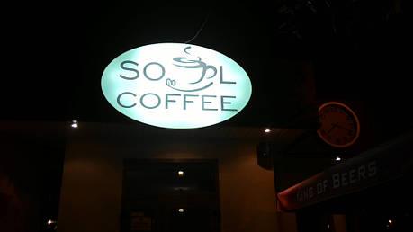 """Кофейня """"SOUL COFFEE"""" город Ирпень ул. Центральная 6г"""