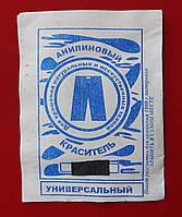 Краситель для ткани универсальный (серый)  анилиновый