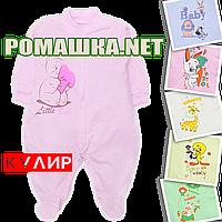 Человечек слип бодик тонкий р. 68 74 80-86 для новорожденного 100% хлопок ткань КУЛИР Р3045