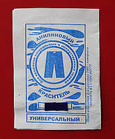 Краситель для ткани универсальный (фиолетовый)  анилиновый