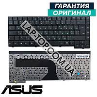 Клавиатура для ноутбука ASUS  X51 Series, X51C, X51H, X51L, X51R, X51RL, X58, X58c, X58l,