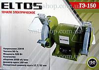 Точило электрическое (электроточило) ELTOS ТЭ-150