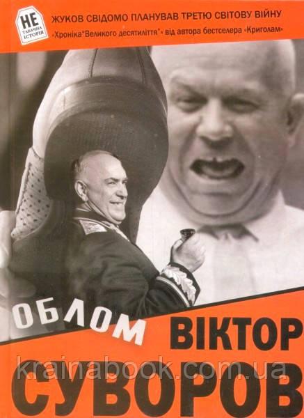 Облом. Суворов Віктор