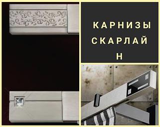 "Карнизы серии "" Скар лайн """