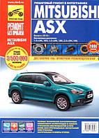 Книга Mitsubishi ASX бензин Цветной справочник по ремонту, эксплуатации и техническому обслуживанию