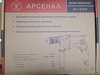 Дрель ударная Арсенал ДУ-13/850, фото 1