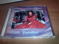 CD диск-  Наталья Чеснокова- Тебе, Украина