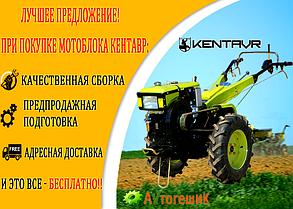 Мотоблок Кентавр МБ 1010-5 комплект (10 л.с., плуг+фреза), фото 3